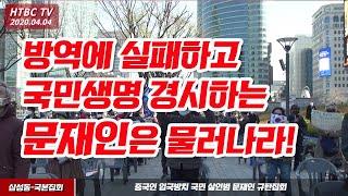 [HTBC현장] 국민 살해범문재인 규탄집회_삼성동_무역…