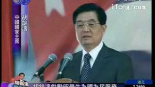 胡锦涛访古巴 卡斯特罗唱《东方红》