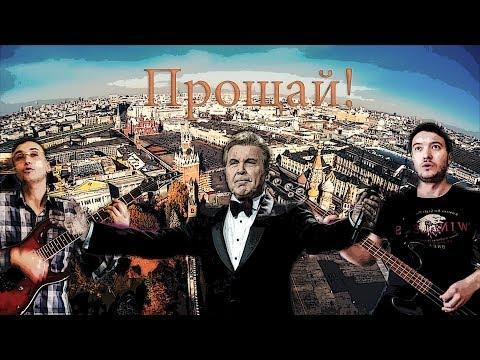 Лев Лещенко - Прощай! (рок кавер)