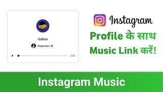 How To Link Instagram Profile To Your Music - Hindi