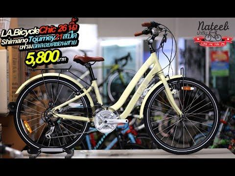 LA.Bicycle CHIC 26นิ้ว ราคา 5800 บาท จักรยานซิตี้ไบค์ ขี่ง่ายมาก เฟรมอัลลอยด์ซ่อนสาย