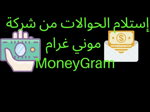 استلام الحوالات من شركة موني غرام الرياض Receiving your transferring money on MoneyGram Riyadh