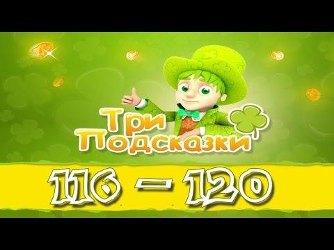 Игра Три подсказки 116, 117, 118, 119, 120 уровень в Одноклассниках и в Вконтакте.