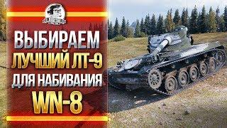 Выбираем ЛУЧШИЙ ЛТ-9 для набивания WN-8?