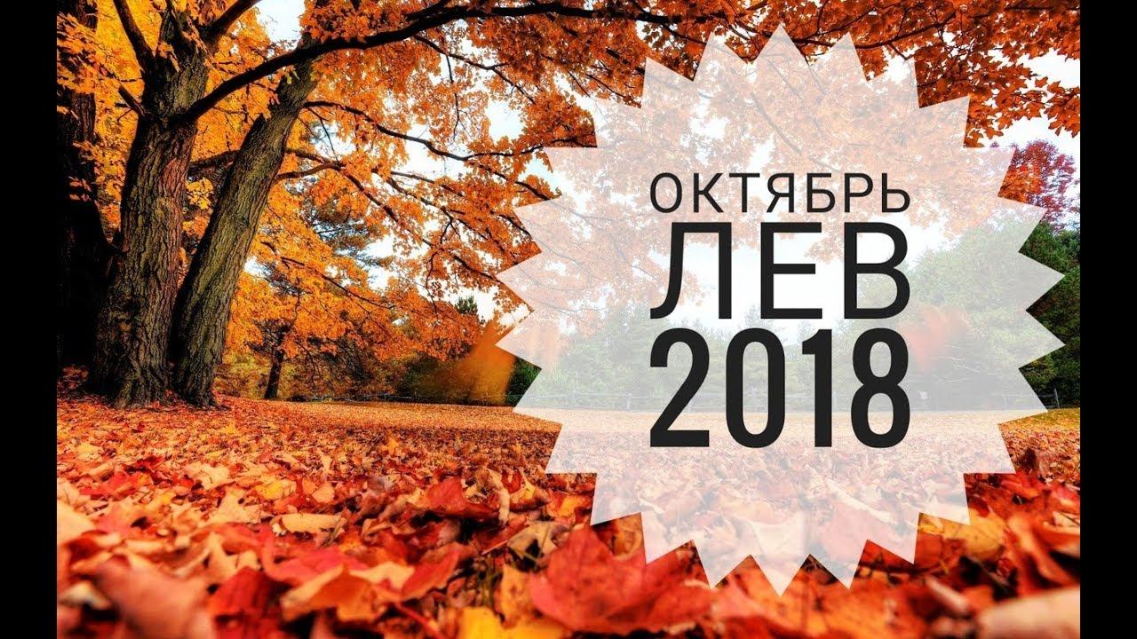 Лев: Гороскоп на Октябрь 2018. Любовный гороскоп. Финансовый гороскоп