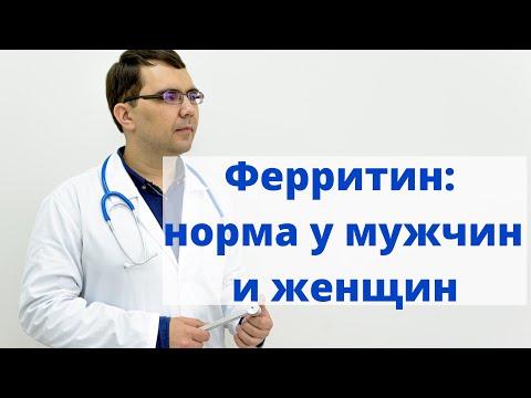 Ферритин: анализ, нормы у мужчин и женщин, причины повышения и понижения уровня ферритина