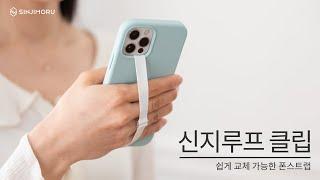클립 고정 고탄력 실리콘 휴대폰 스트랩 신지루프 클립
