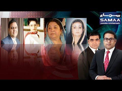 Agenda 360 - SAMAA TV - 05 Aug 2017