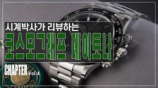 꿈의 시계 롤렉스 세라믹 데이토나 리뷰 Chapter.…