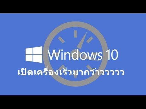 windows 10 เปิดเครื่องช้าใช่ไหม? แก้ง่ายจัง