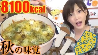 【High Calories】 The Taste Of Autumn! Eryngii Mushroom Cheese Butter Doria [12 Servings][8100kcal]