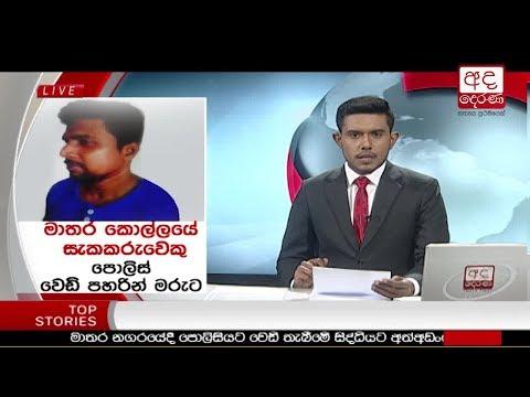 Ada Derana Late Night News Bulletin 10.00 pm - 2018.06.23