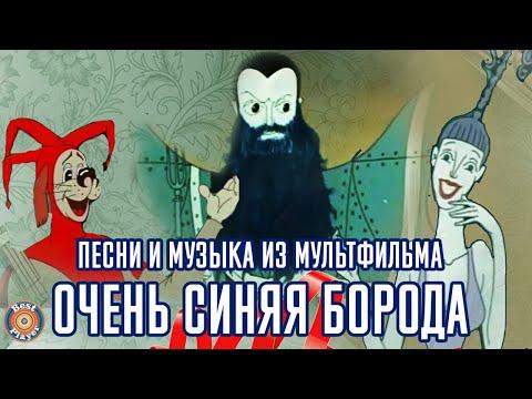 Синяя борода песни из мультфильма