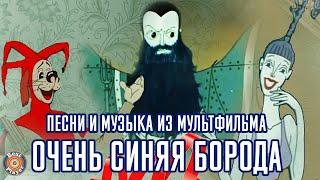"""Песни и музыка из м/ф """"Очень синяя борода"""""""
