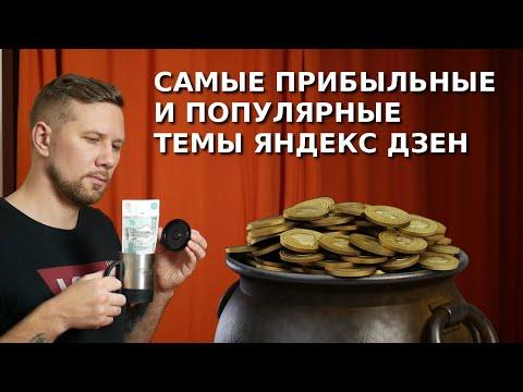 Самые прибыльные и популярные темы Яндекс Дзен. Платят за клики или показы? Интересы аудитории