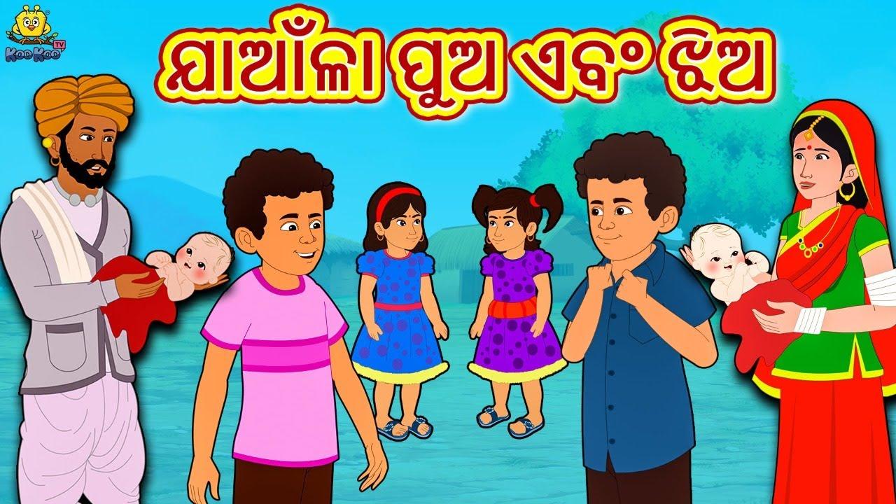 ଯାଆଁଳା ପୁଅ ଏବଂ ଝିଅ - Odia Story for Children | Odia Fairy Tales | Moral Story | Koo Koo TV