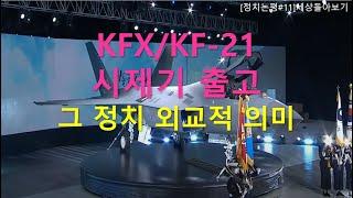 [정치논평#11] 대통령이 참석한 기술: KFX/KF-…