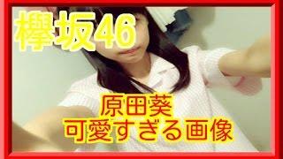 【欅坂46】 原田葵の可愛すぎる画像~自分ヒストリー 関連動画 欅坂46 ...