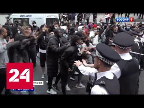В знак солидарности: волна протестов в Лондоне продолжает нарастать - Россия 24