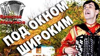 ПОД ОКНОМ ШИРОКИМ под баян - поет Вячеслав Абросимов