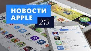 Новости Apple, 213 выпуск: чистка App Store, AirPods и дополненная реальность