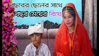৭ বছরের ছেলের সাথে ১৮ বছরের মেয়ের বিয়ে দেখুন । Soto Dada Rasel & Priyar Biye । Present By FK Music