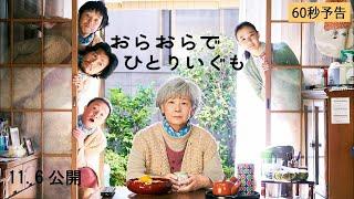 映画『おらおらでひとりいぐも』予告(60秒・11/6)