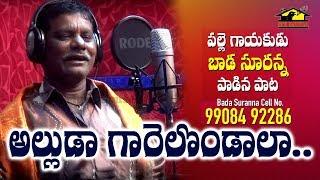 Alluda Garelondala Dj Song || Bada suranna || Alluda garilu Kavala  || folk Songs || musichouse27