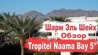 Tropitel Naama Bay Шарм Эль Шейх Обзор отеля