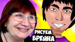 БАБУШКА РИСУЕТ ЛИЦО ОЛЕГА БРЕЙНА! (TheBrainDit)(МОЙ МАГАЗИН - http://horror-shop.myprintbar.ru/ Мои соц. сети: ✓ Оф паблик ВКонтакте: http://vk.com/club83749470 ✓ Я ВКОНТАКТЕ: https://vk.com/i..., 2016-10-16T09:39:10.000Z)