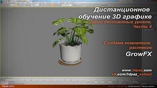 Моделирование комнатного растения с плагином GrowFX