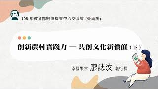 創新農村實踐力-共創文化新價值 稻田裡的餐桌計畫 幸福果食負責人廖誌汶 (下)