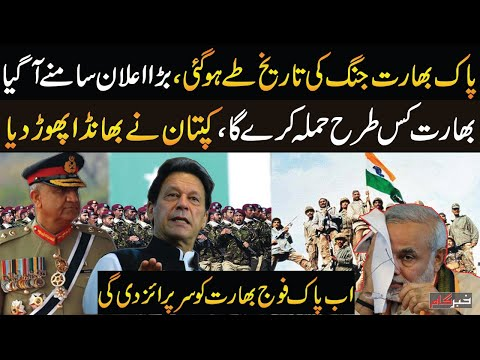Muhammad Usama Ghazi: Pakistan Ki Taraf Se Bara Ailan Samne Aa Gaya, Pak Army Zindabad