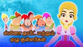 ஸ்னோ ஒயிட் மற்றும் ஏழு குள்ளர்கள் Snow White - Fairy Tales In Tamil | Tamil Story For Children