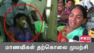 vuclip மாணவிகள் தற்கொலை முயற்சி | Girl students attempted suicide - rescued