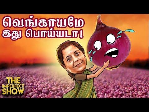 வெங்காயத்தால் காமெடி தர்பாரான நாடாளுமன்றம்! | தி இம்பர்ஃபெக்ட் ஷோ 05/12/2019