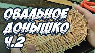 Плетение овального донышка ч.2 братья Коваленко