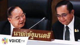 Wake Up Thailand - ยังยิ้มได้ อภิปรายไม่ไว้วางใจ สภาฯเดือดไม่เรียกยศ นอกสภาฯเอือมแจงเท็จแบบด้านๆ