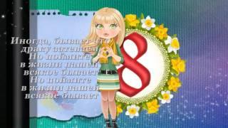 Поздравление девочкам с 8 марта