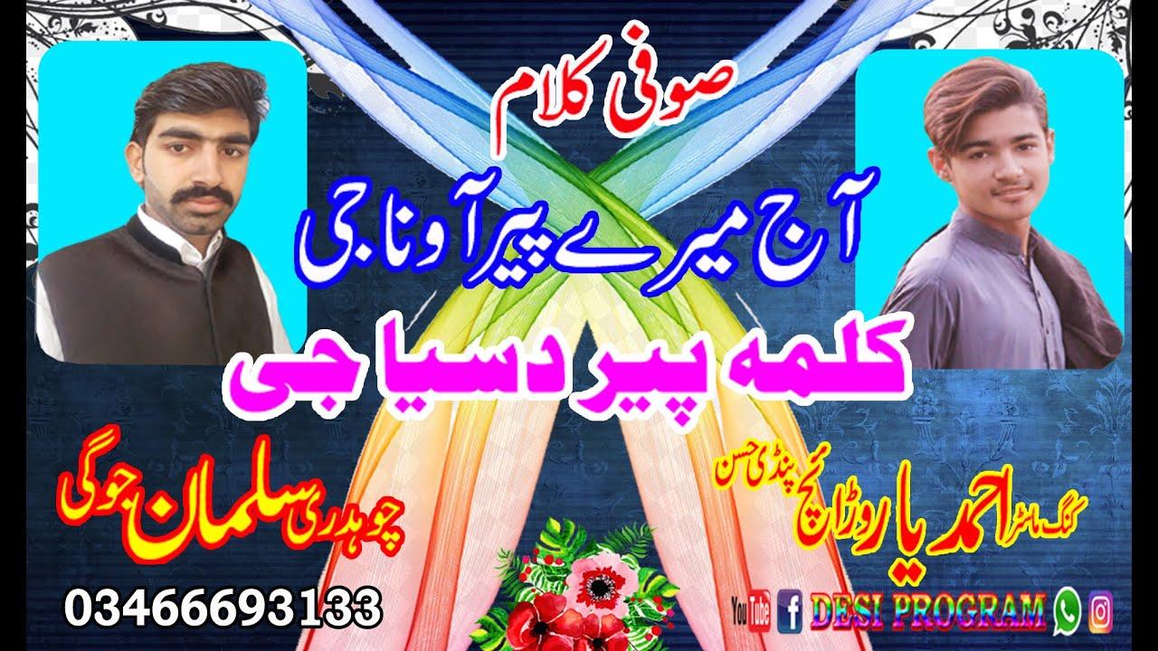 Aj Mere Peer Awna G    Kalma Peer Dasya    Ch Sulman Jogi & Ahmed Yar Warraich