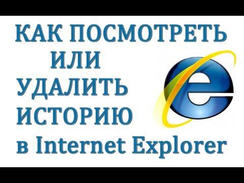 Как посмотреть историю на интернет эксплорер