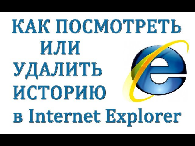 Как посмотреть или очистить историю посещений в браузере Интернет Эксплорер