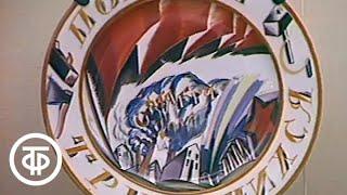 Музей на Делегатской. Сердцем слушая революцию. Советский агитационный фарфор (1986)