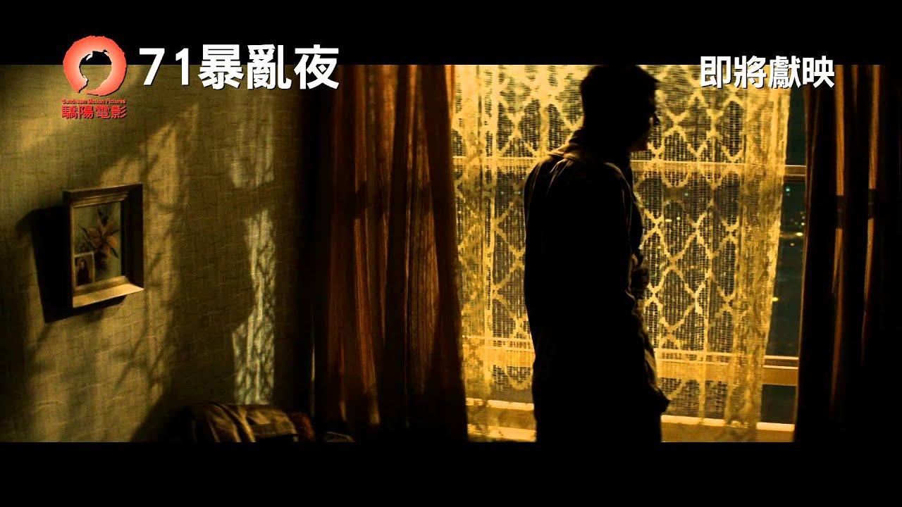 《71暴亂夜》('71) 預告片 即將獻映
