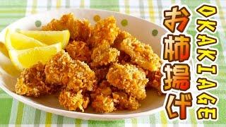 Okakiage (Shokugeki no Soma Inspired Crispy Fried Chicken) 鶏肉のお柿揚げ 食戟のソーマ風 - OCHIKERON
