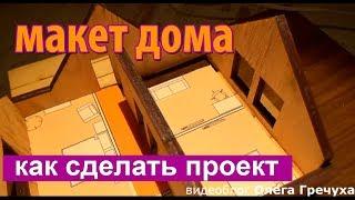 макет дома, как сделать проект