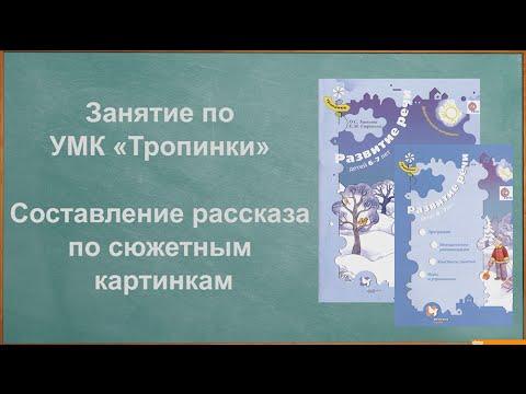 «Составление рассказа по сюжетным картинкам» по УМК ...
