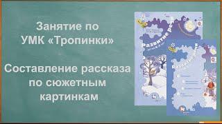 «Составление рассказа по сюжетным картинкам» по УМК «Тропинки». Открытый урок #17