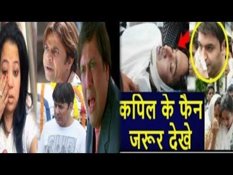 BAD NEWS! बेहतरीन COMEDIAN KAPIL SHARMA को लेकर आई बेहद बुरी खबर
