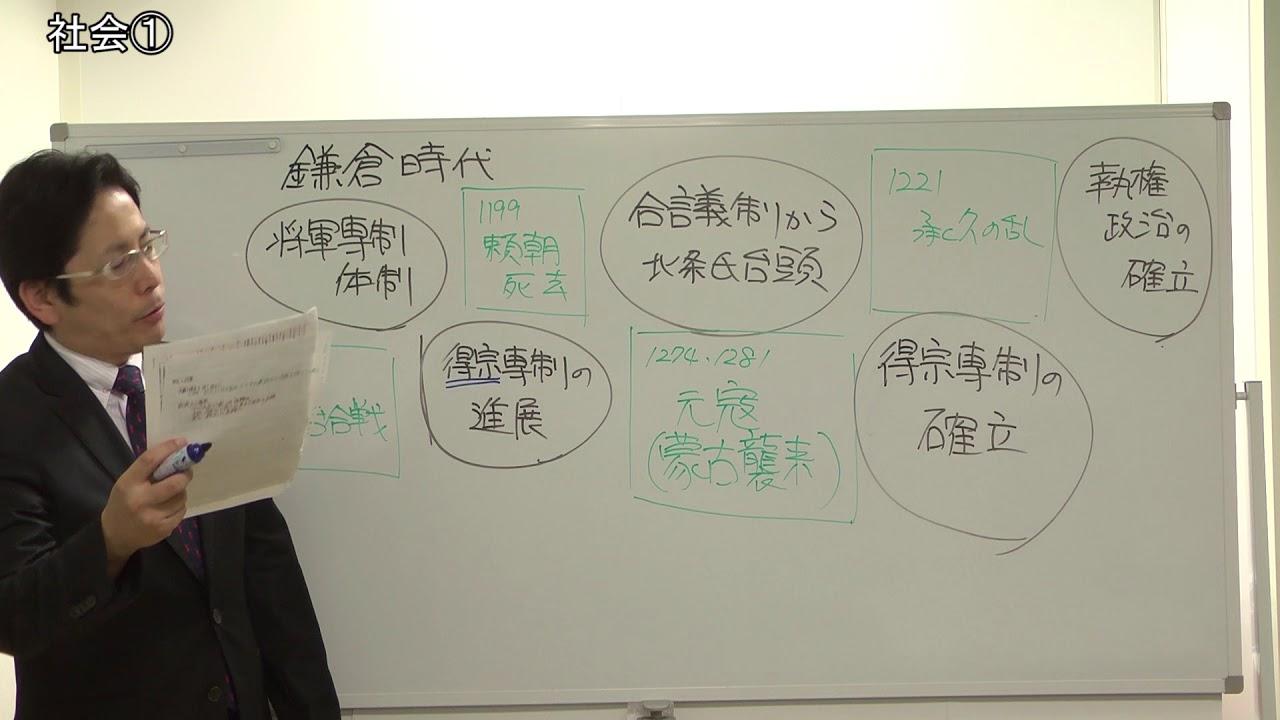 一般教養トレーニングブック 講義動画【第4回】 社会① 日本史